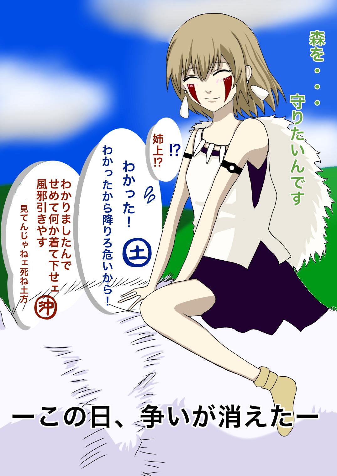 銀魂 沖田