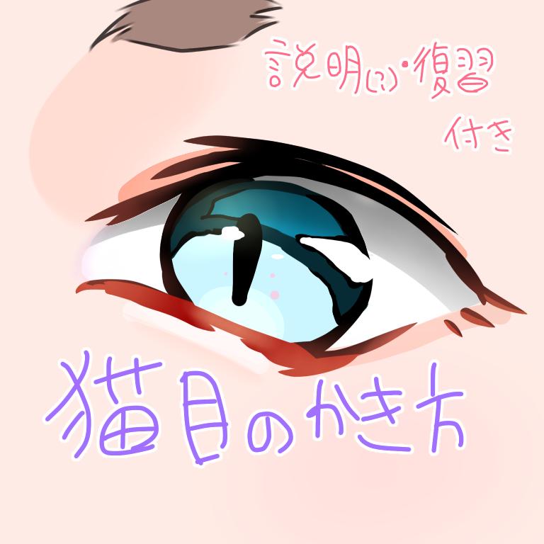 猫目 イラスト 描き方