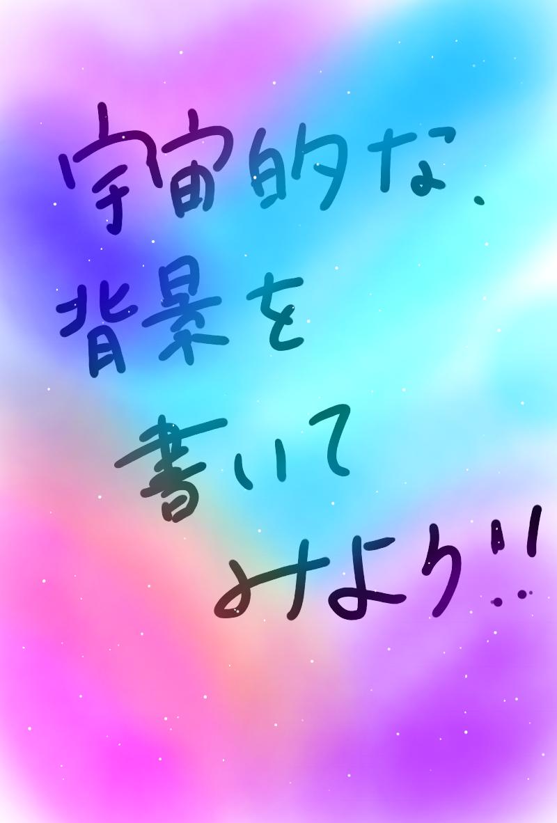 宇宙的な背景の簡単な書き方 - ibispaint