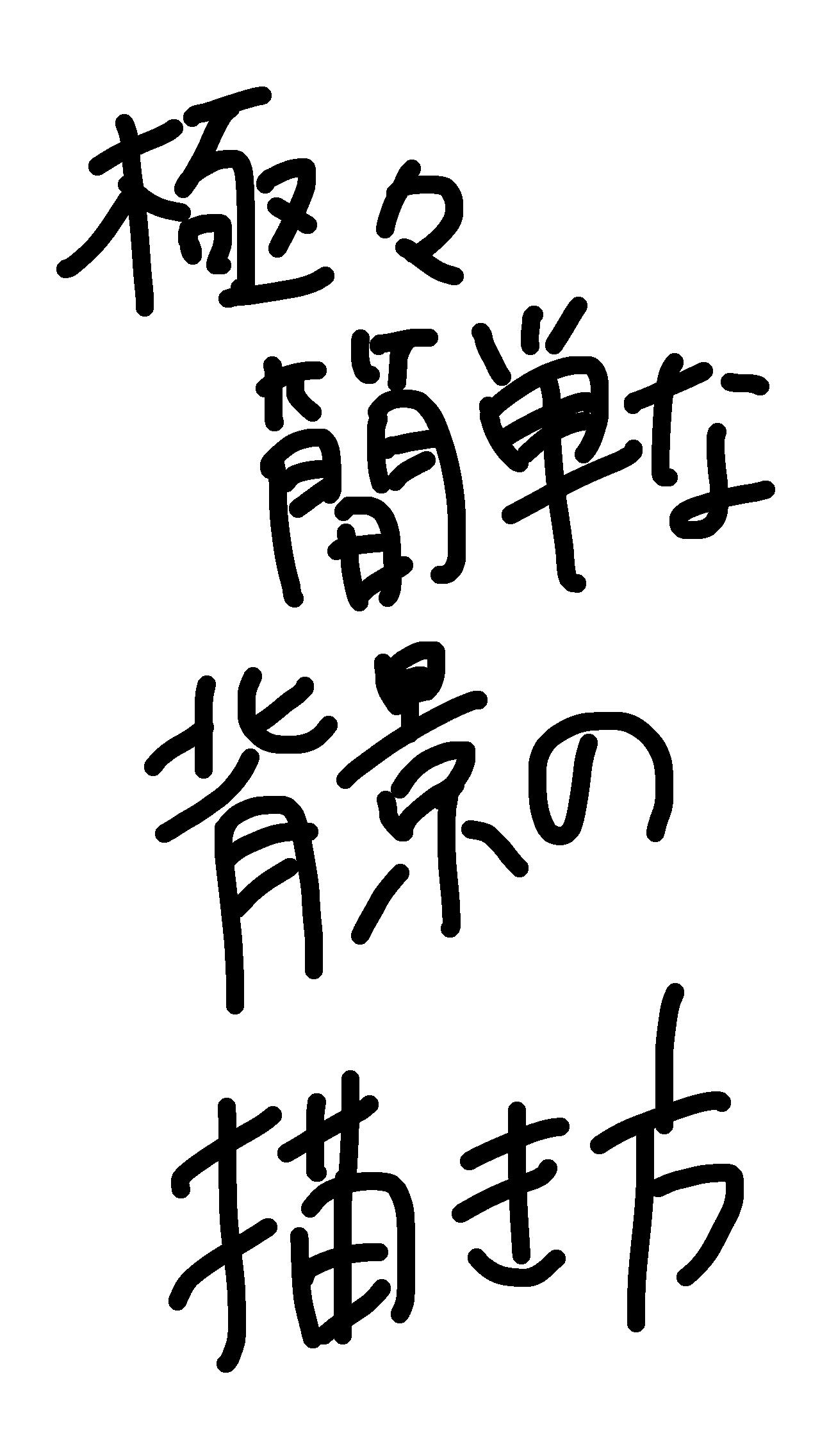 極々簡単な背景の描き方 - ibispaint