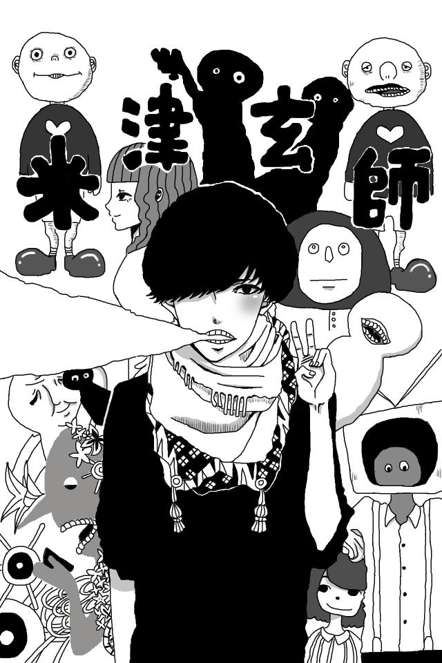 米津玄師の画像 p1_20