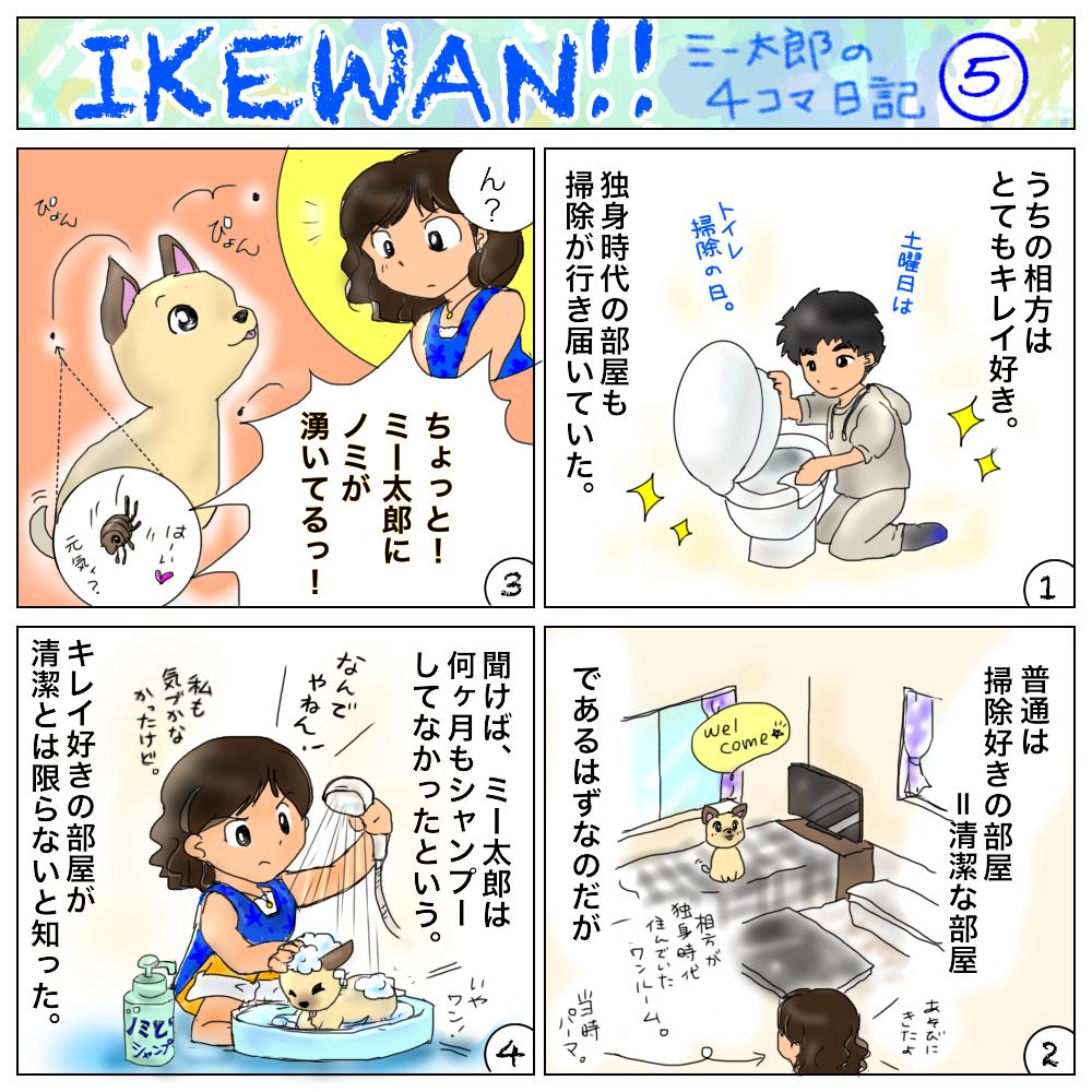 イケワン‼︎ ミー太郎の4コマ日記 第5話