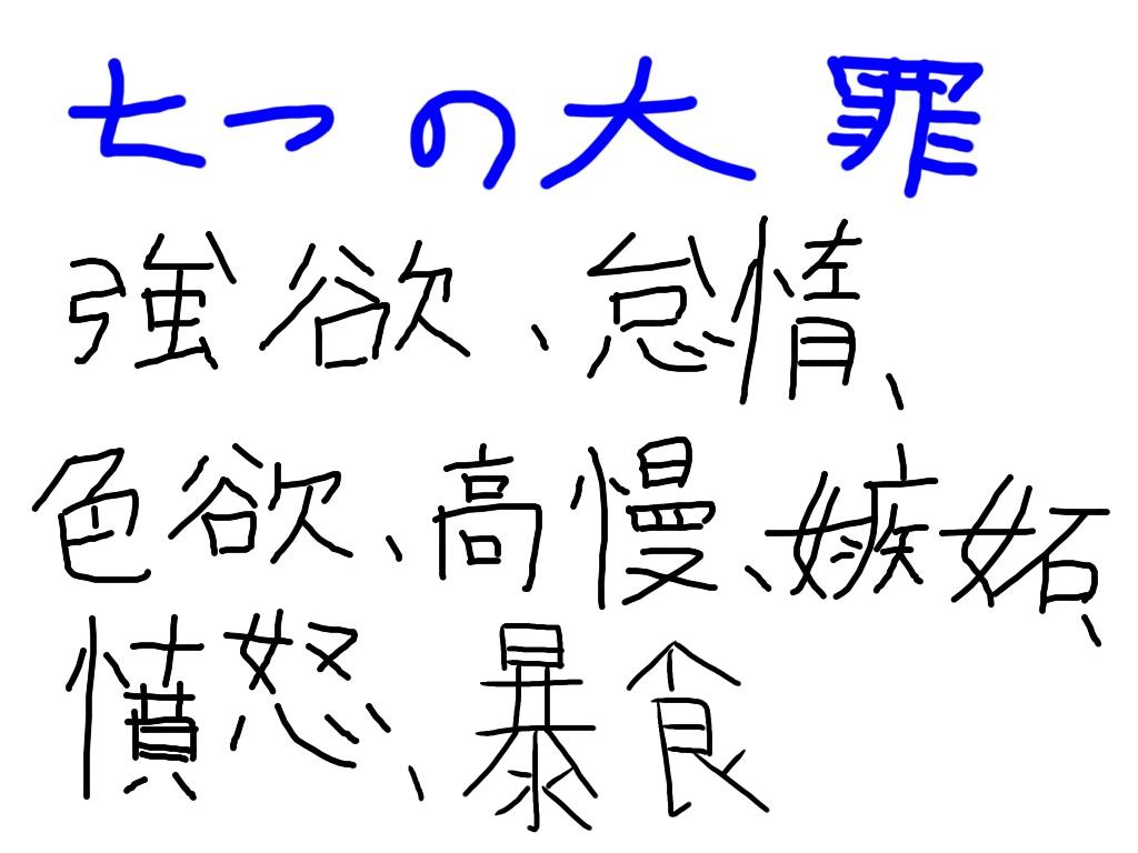 七つの大罪 (漫画)の画像 p1_30