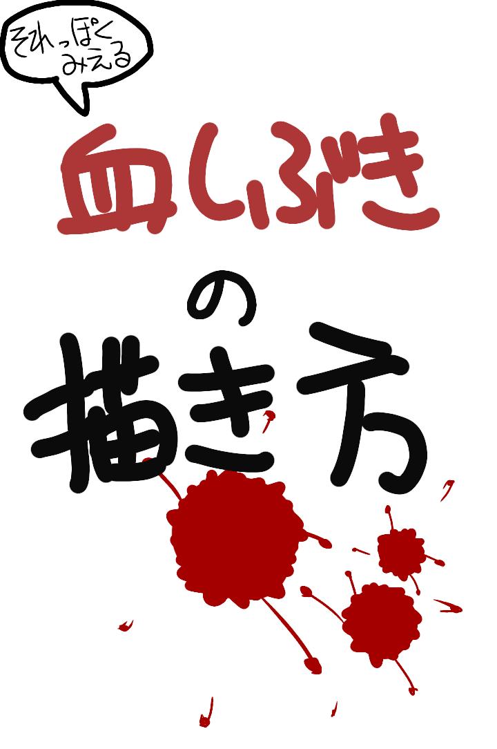 それっぽくみえる血しぶきの描き方 Ibispaint