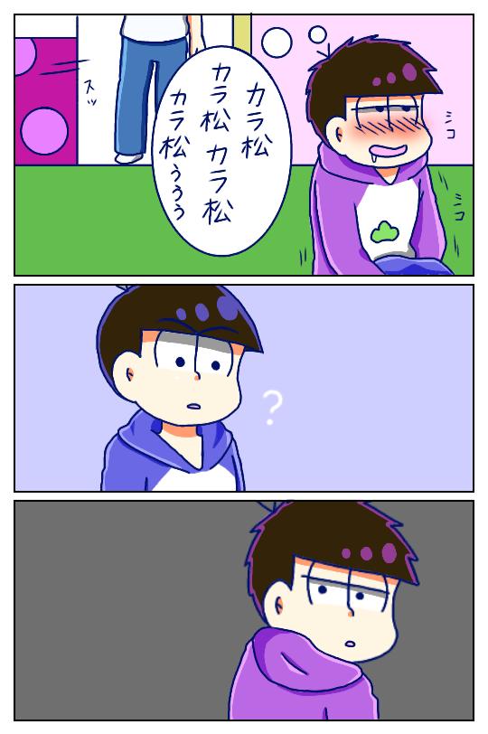 一カラ事変