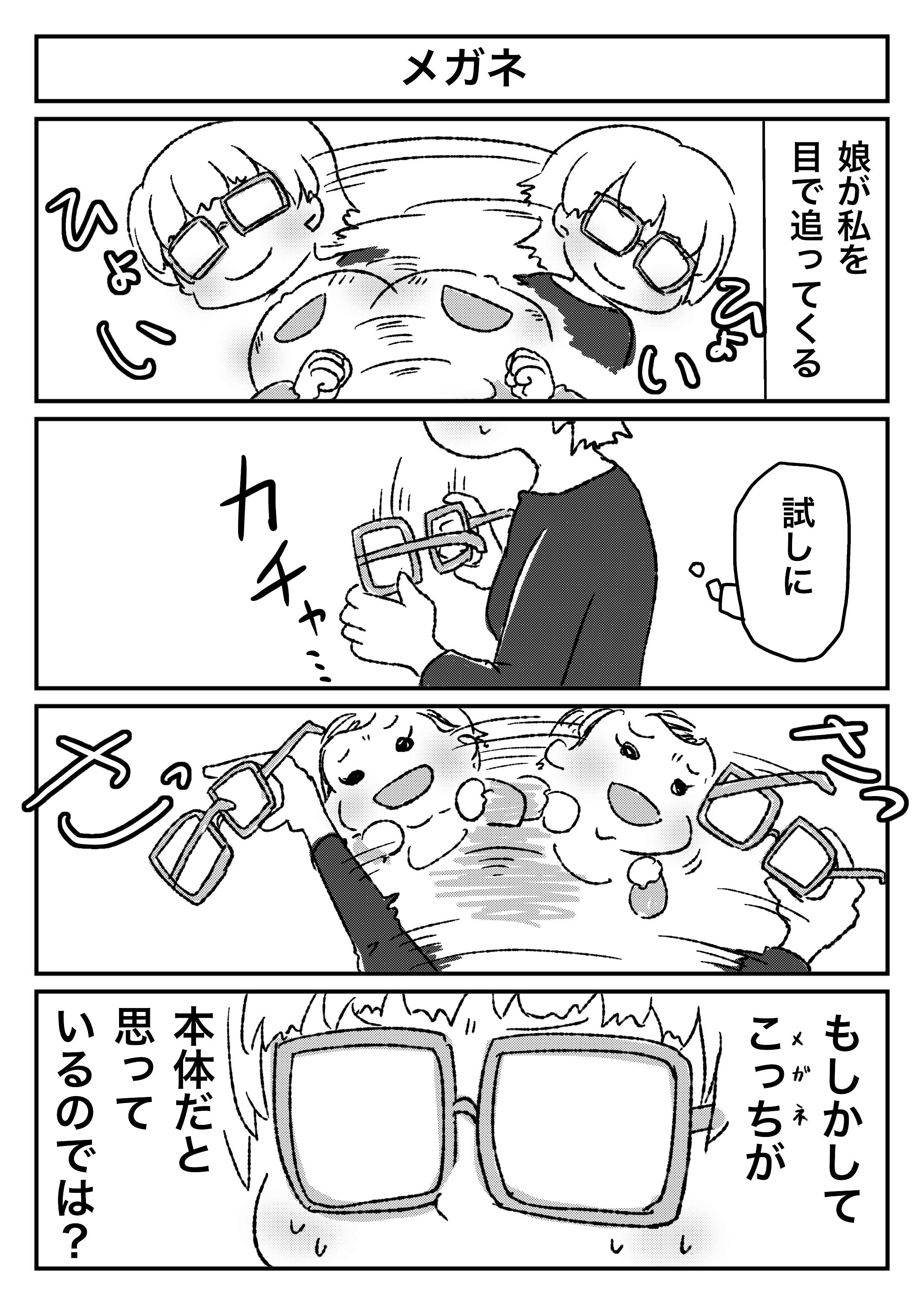 育児漫画25