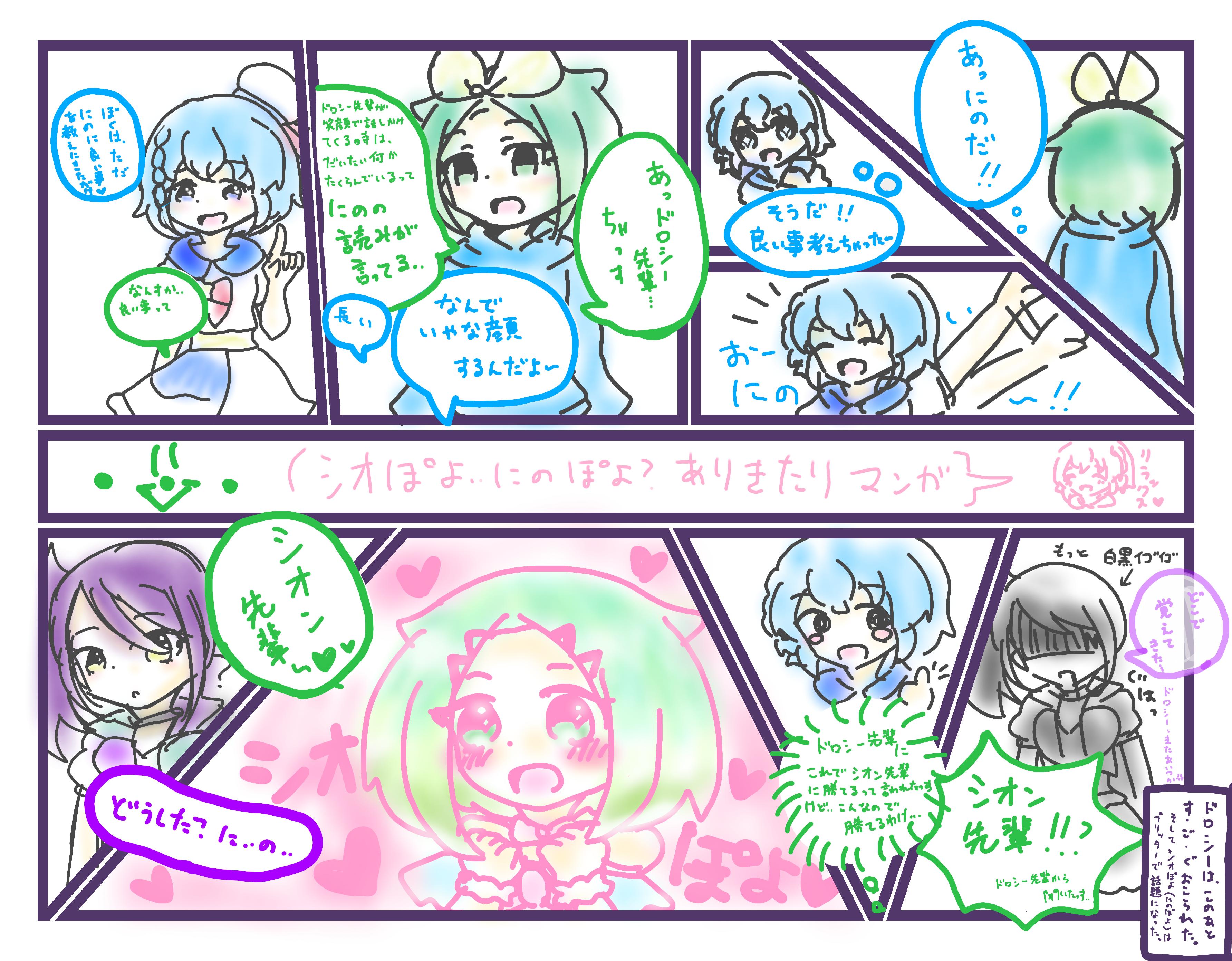 東堂シオン 虹色にの ドロシーウェスト 漫画 Ibispaint
