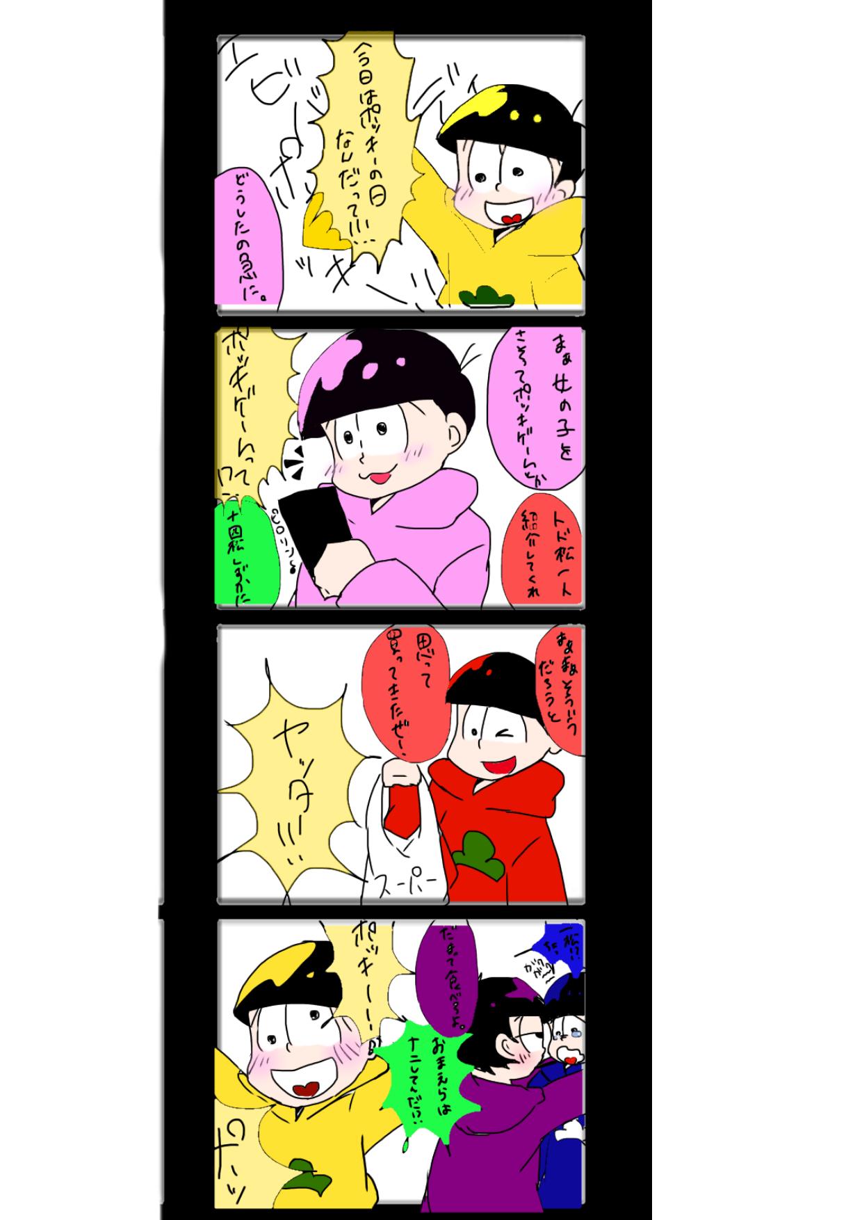 ポッキーの日オチなし漫画おそ松さん Ibispaint