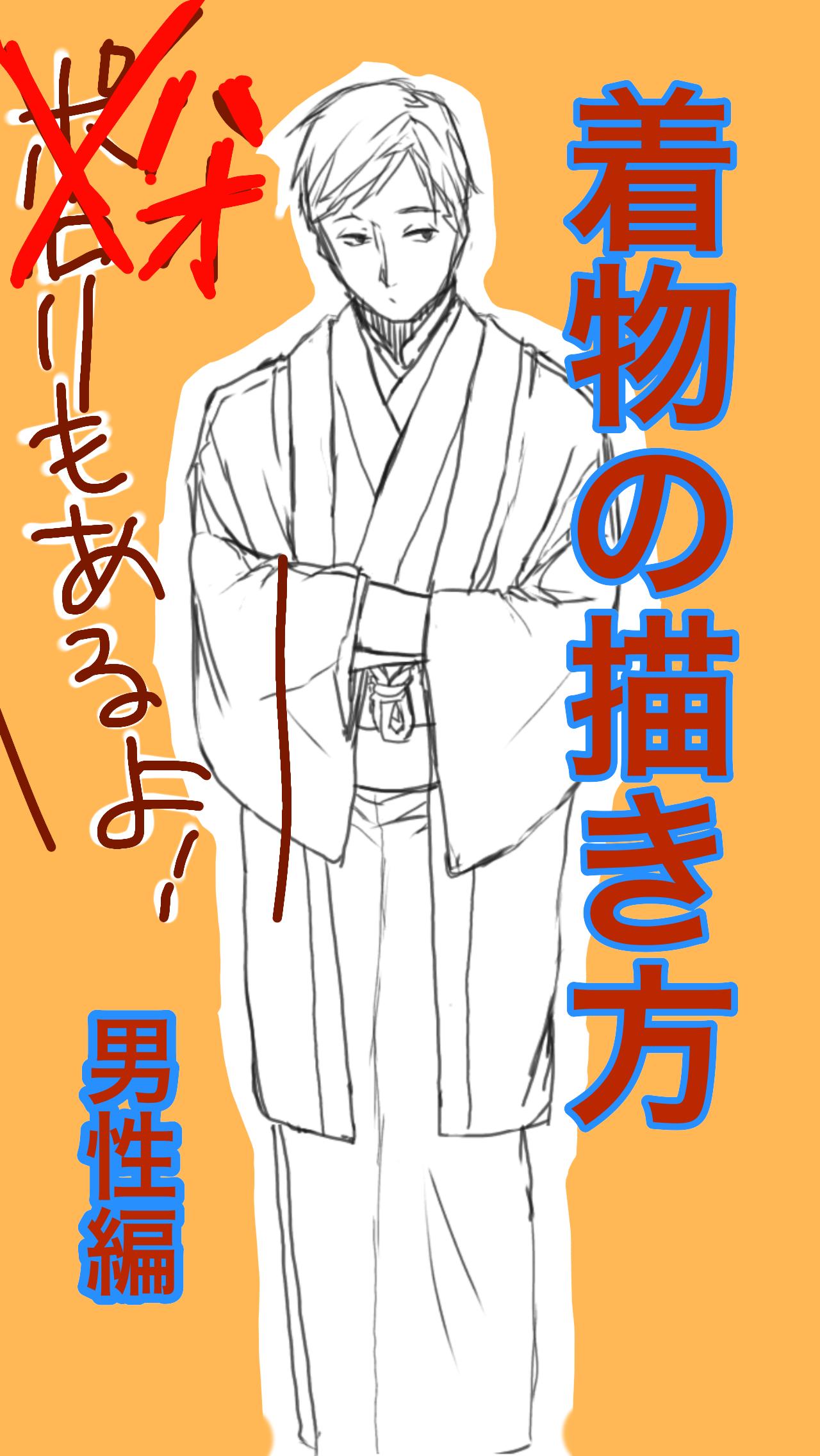 着物の描き方男性編 Ibispaint