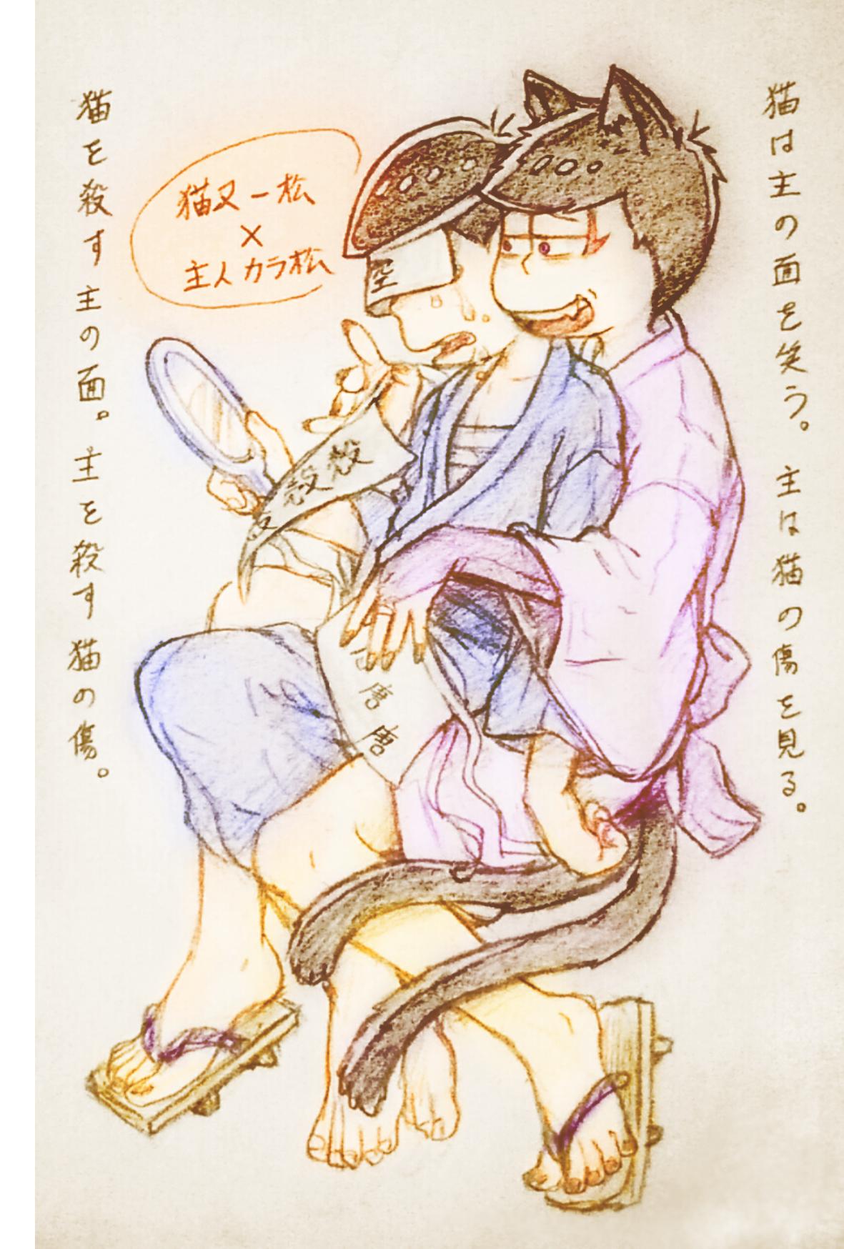 猫又一松と主人カラ松 - ibisPai...