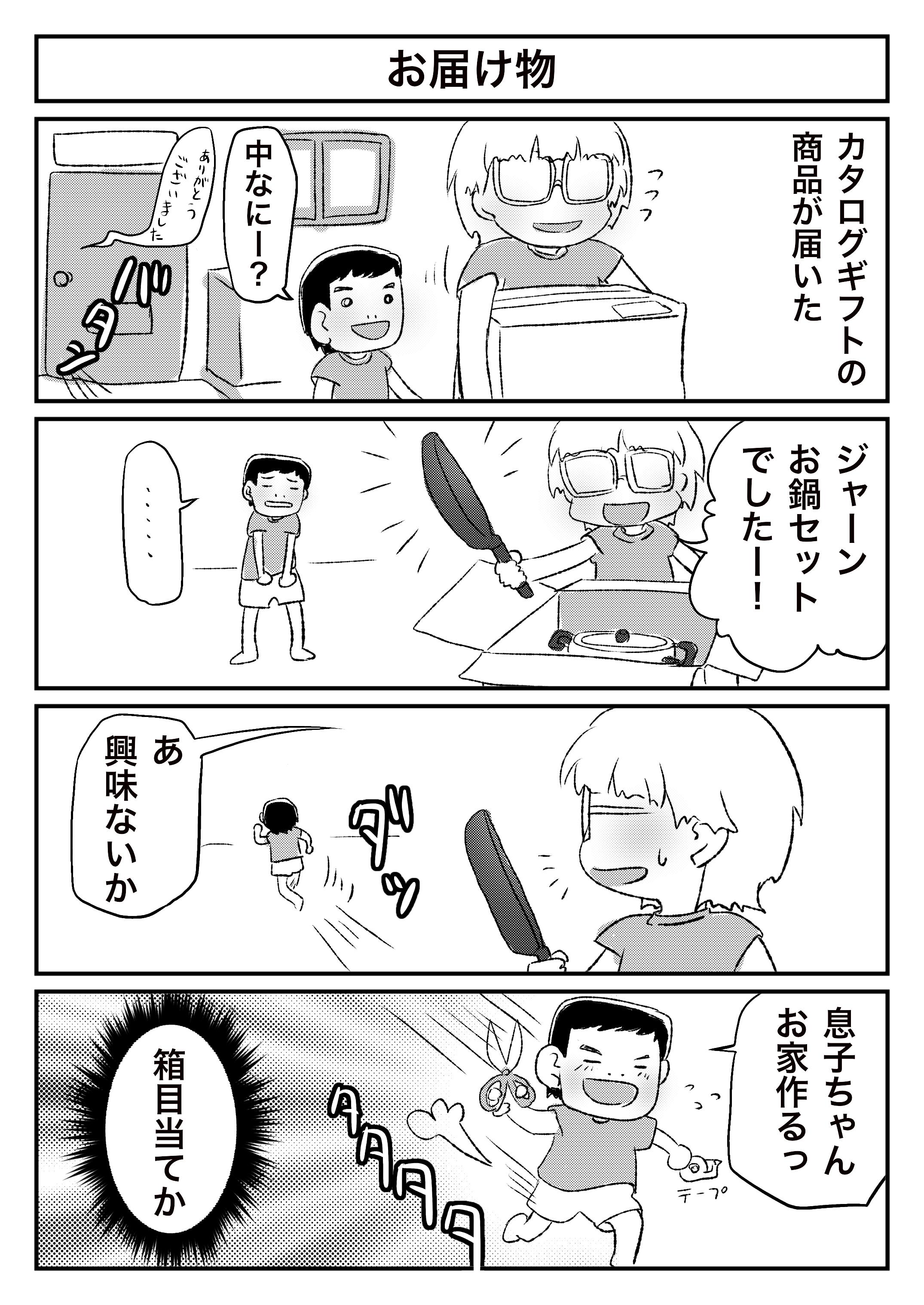育児漫画116