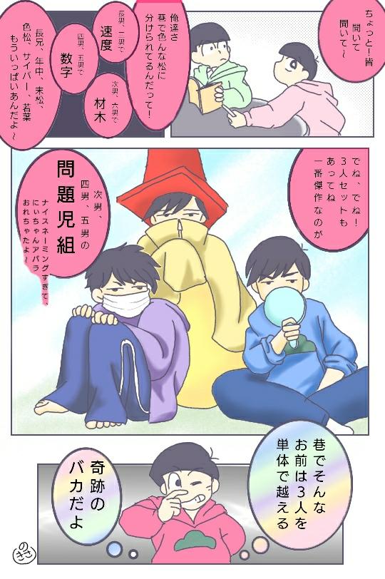 【おそ松さん】問題児