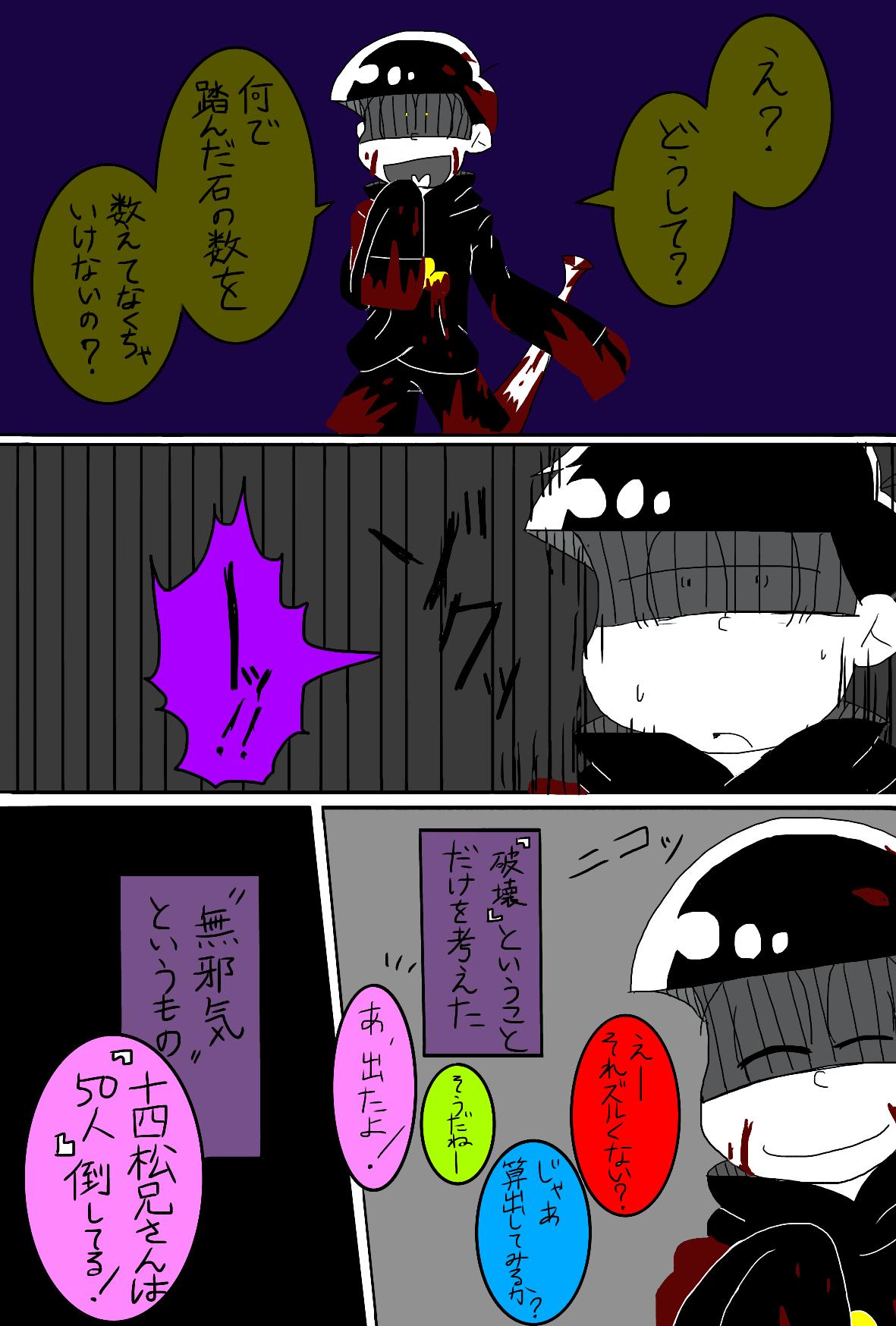 おそ松さん(喧嘩松)】恐ろしいモ...