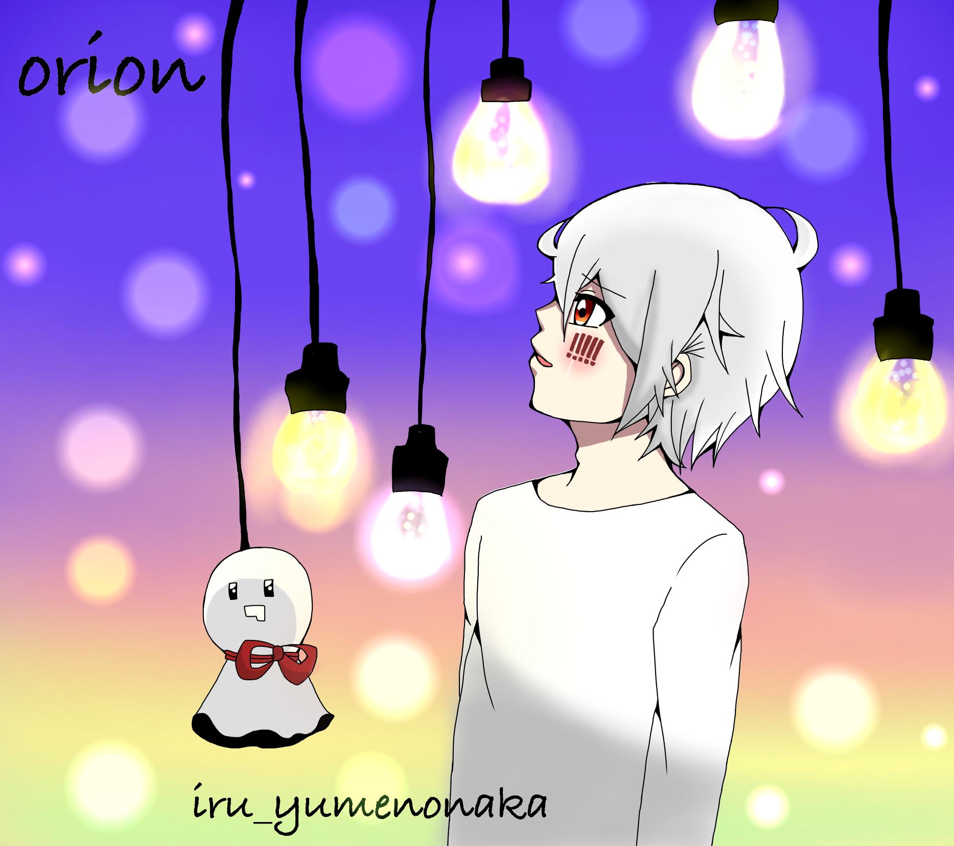 orion 〜まふまふver〜