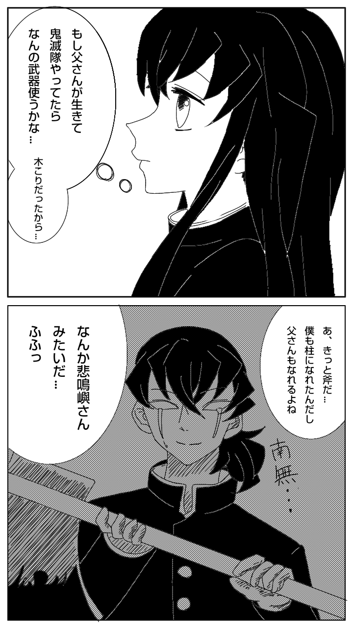一郎 漫画 無