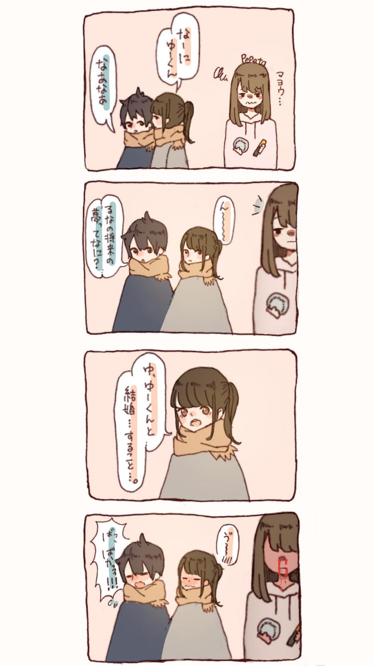 かわいい中学生カップル漫画 - ibispaint