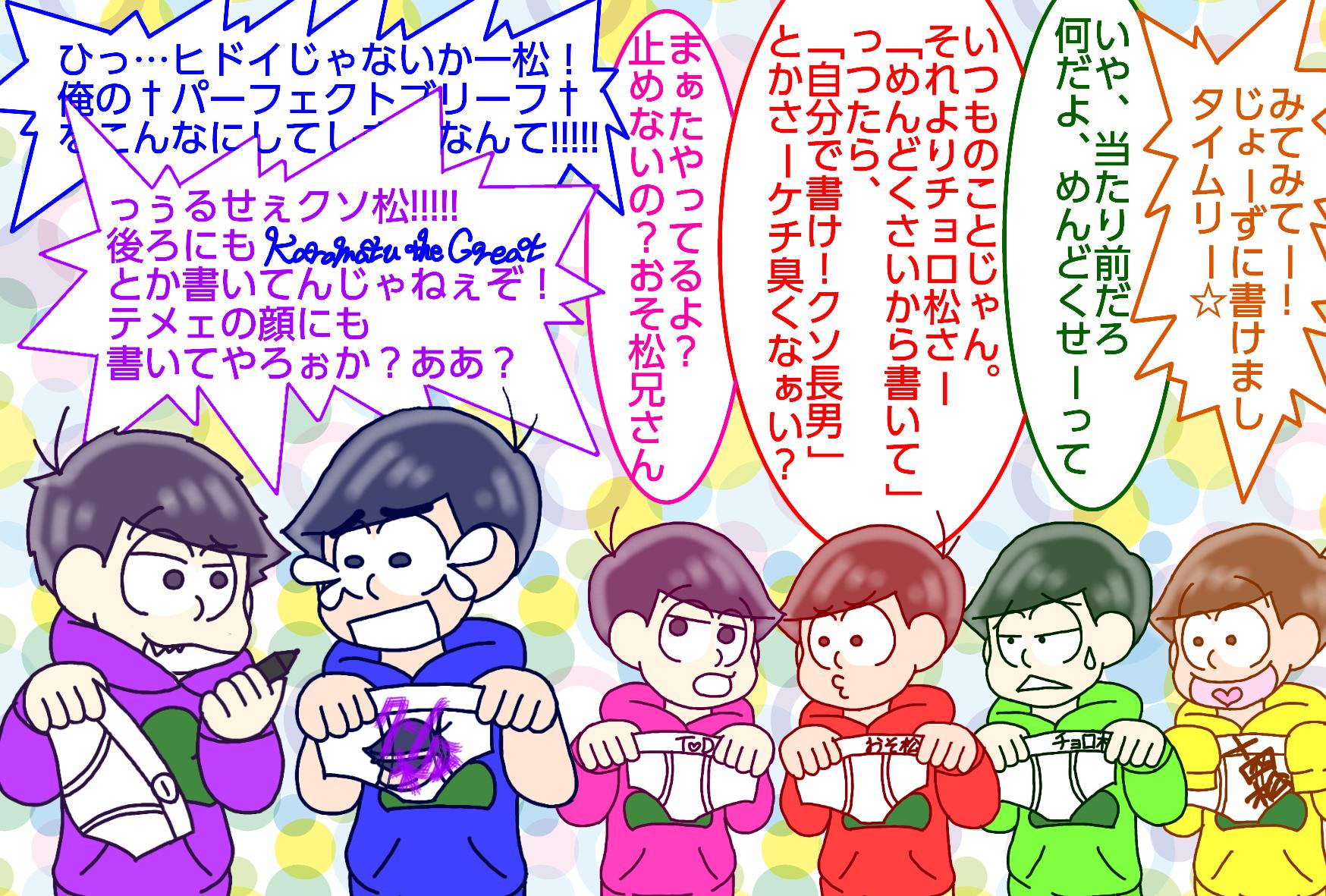 【六つ子】新品パンツ【自分絵】