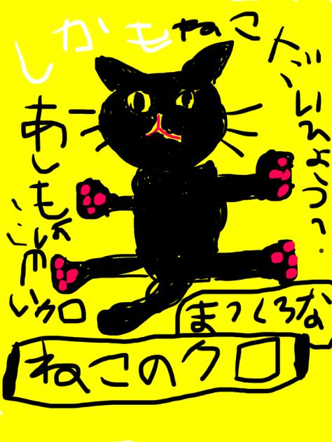 クロちゃん (お笑い芸人)の画像 p1_17