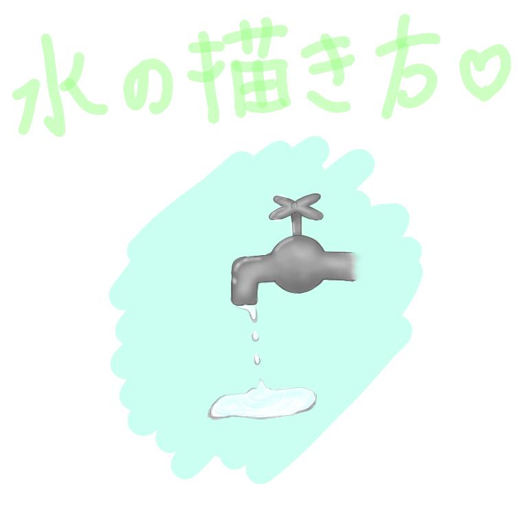 水の描き方〜蛇口編〜