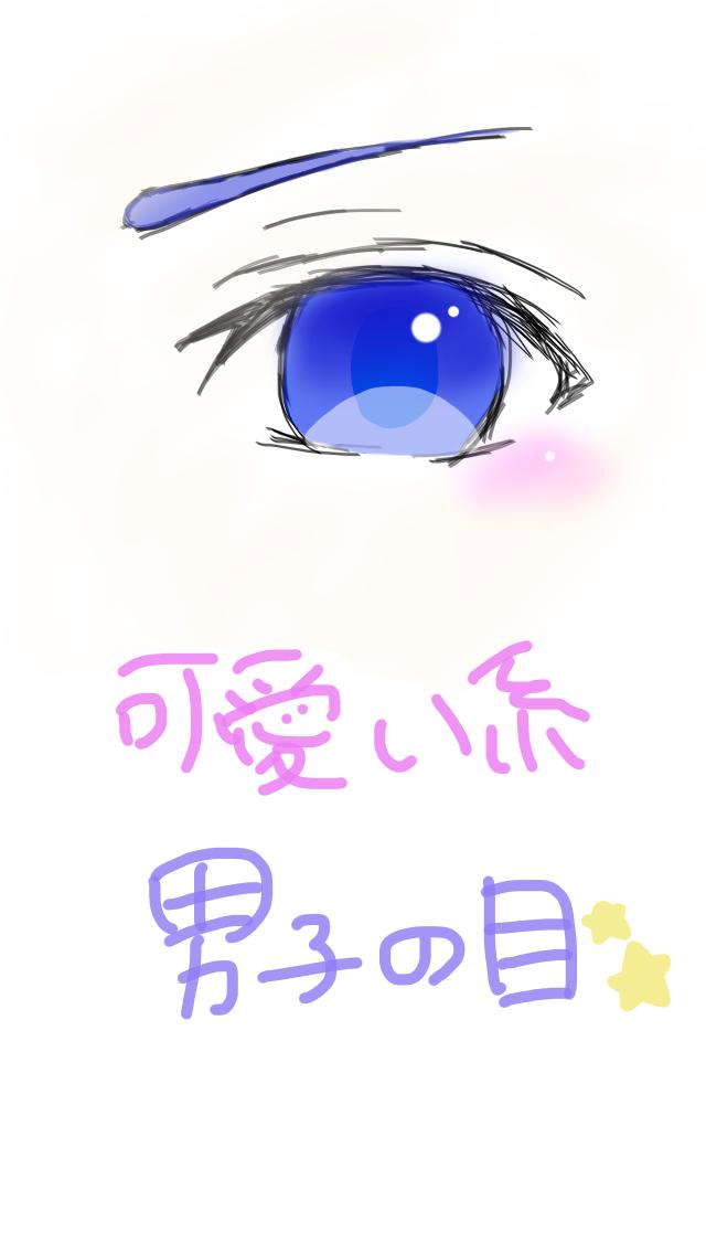 可愛い系男子の目 Ibispaint