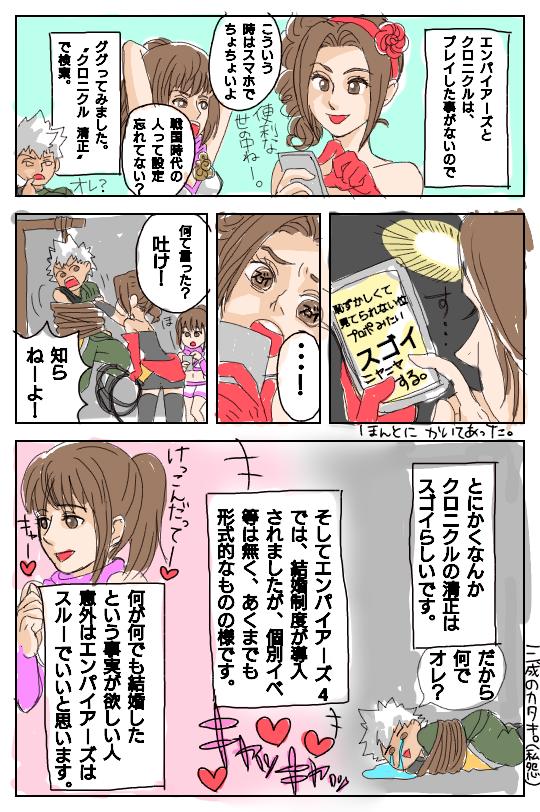 戦国無双布教用クソマンガ③