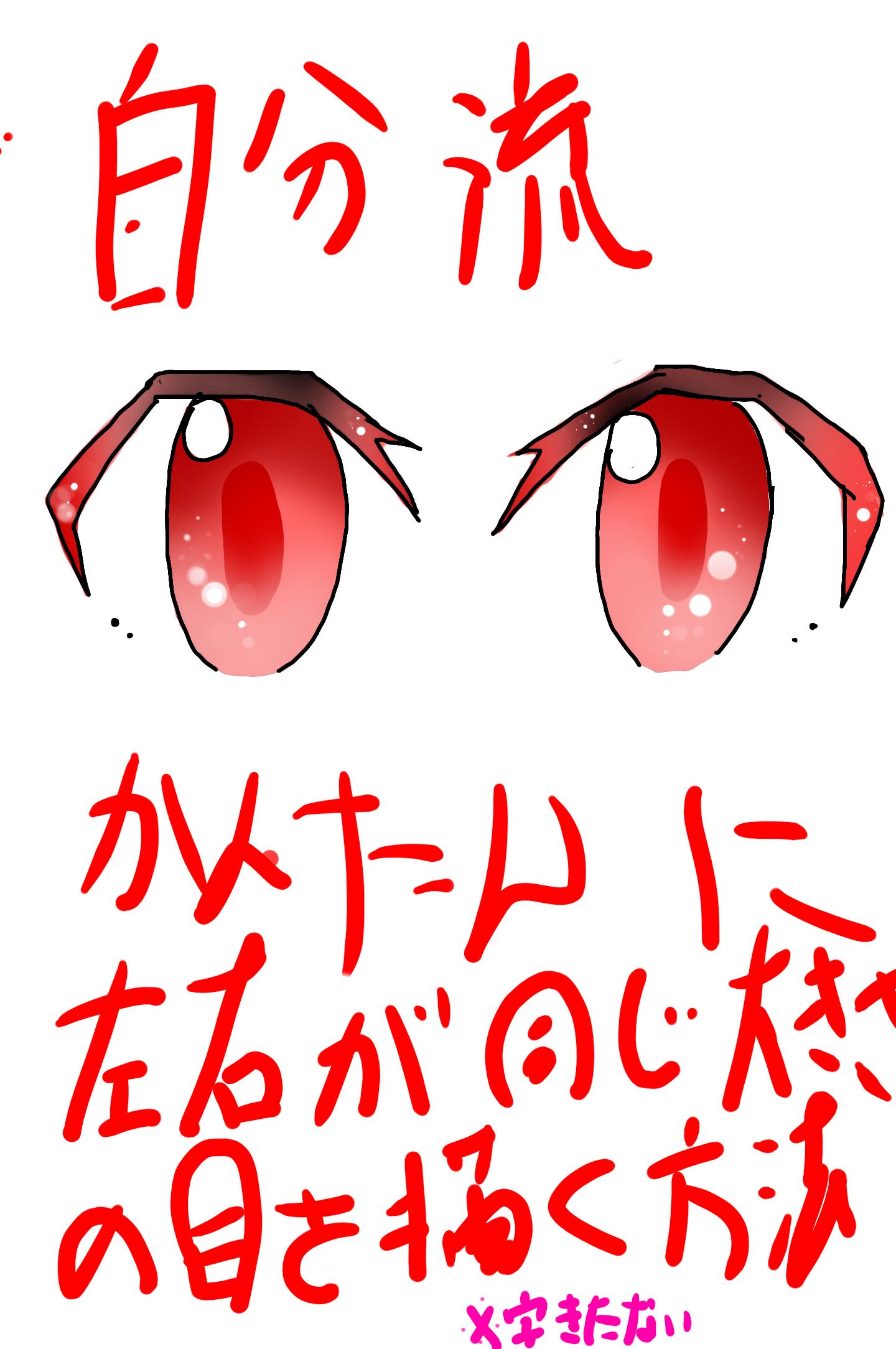 左右対称の目を描く方法 Ibispaint