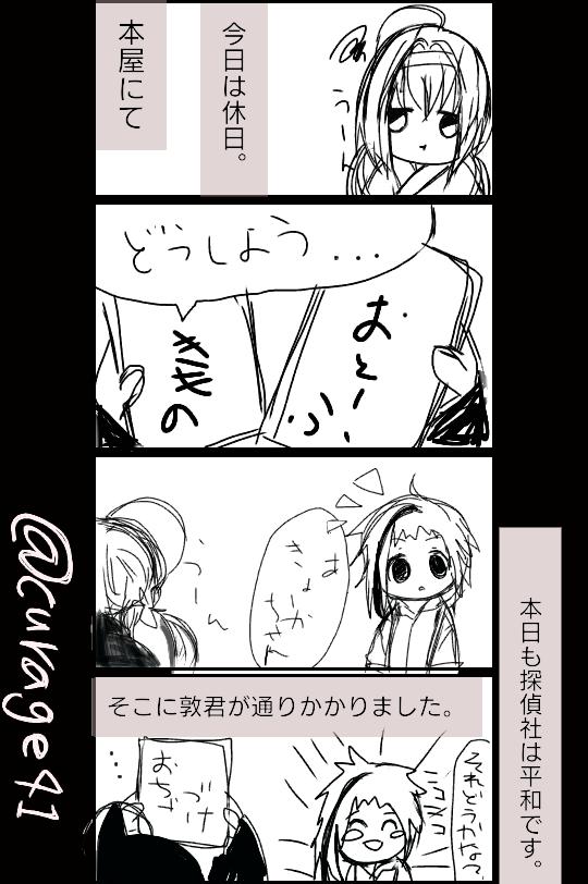 四コマ「文スト」