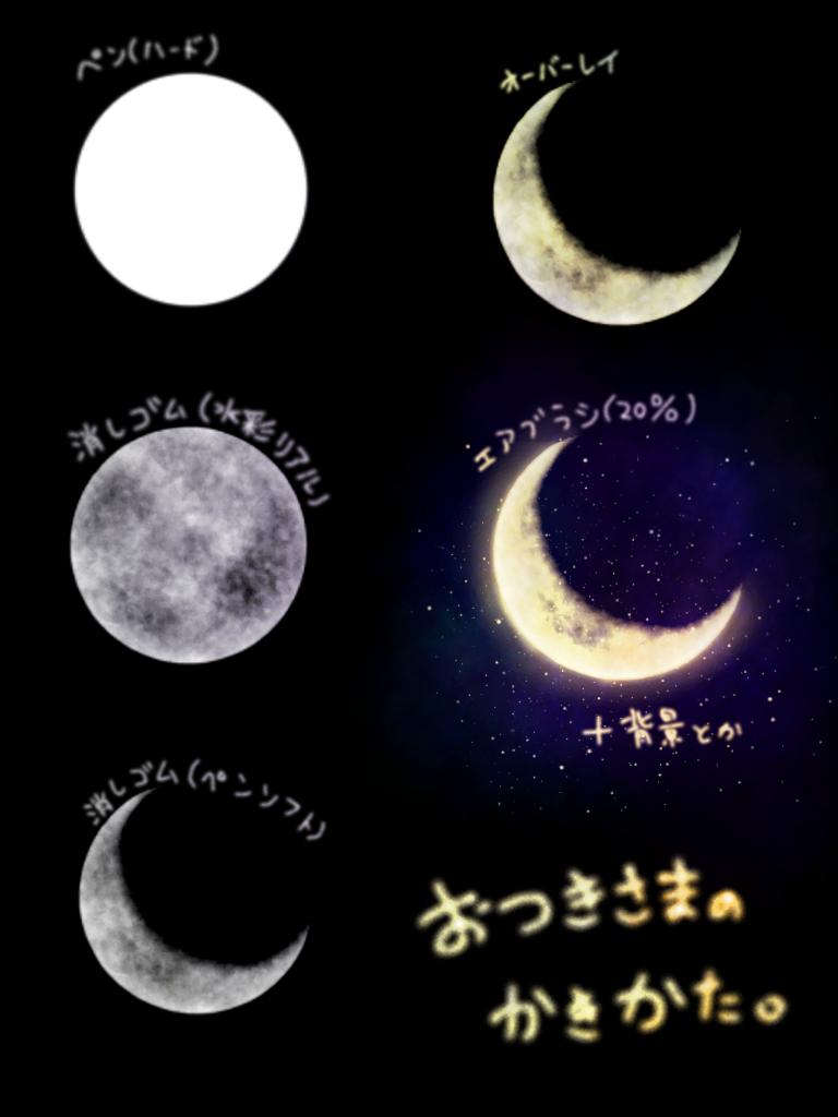 簡単なお月様の描き方 Ibispaint