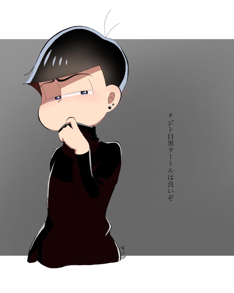 【おそ松さん】黒タートルタグ