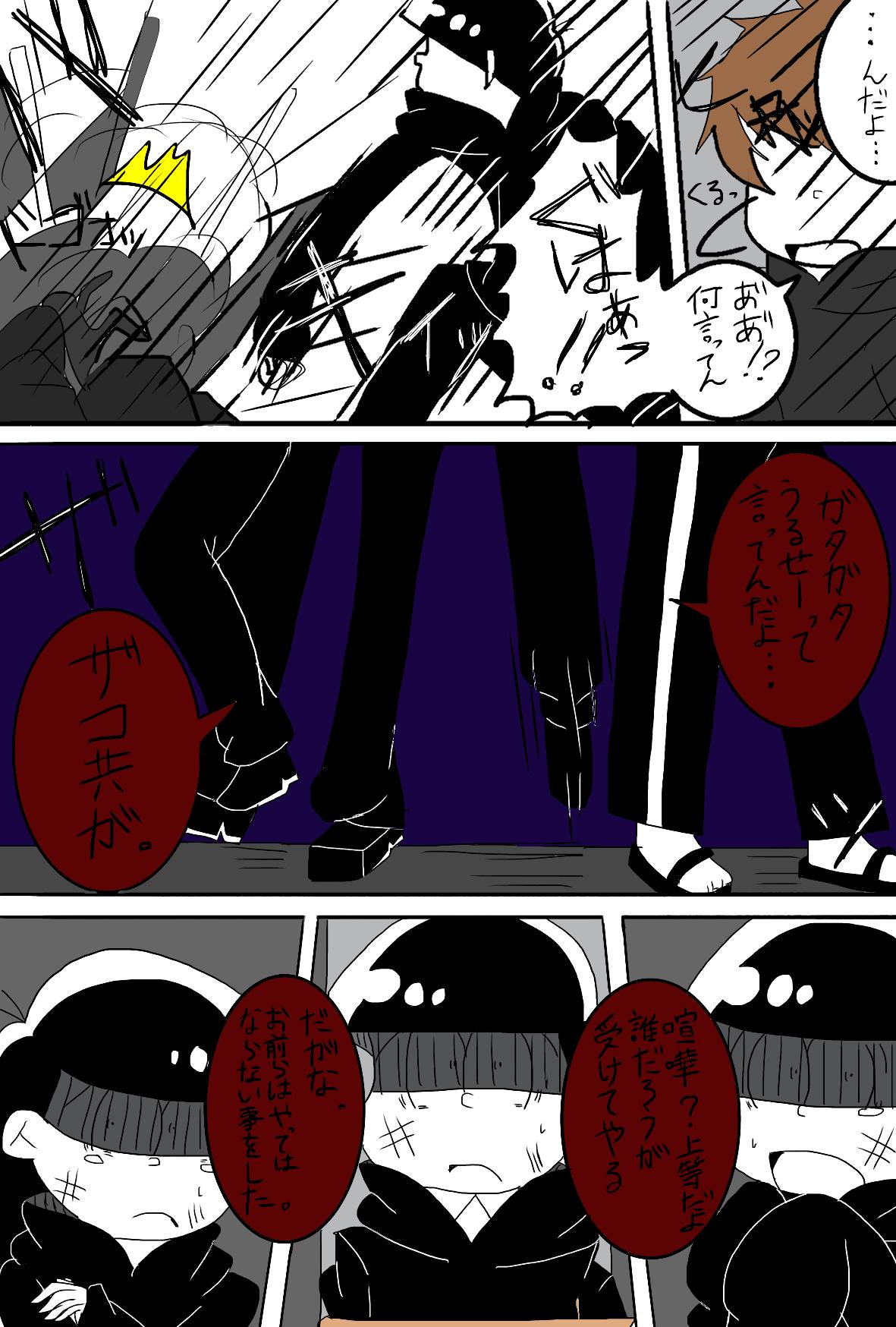 おそ松さんの画像 p1_18