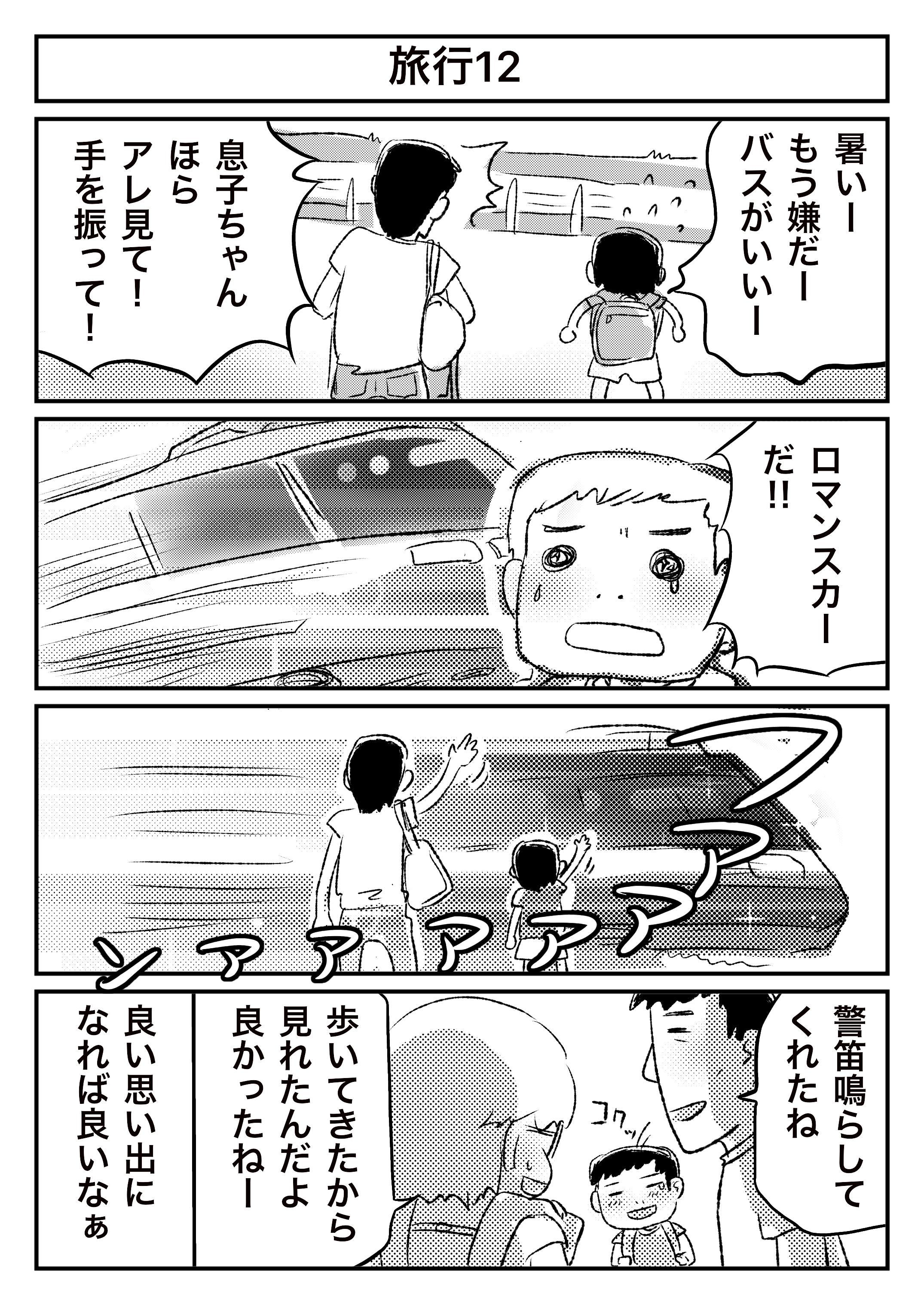 育児漫画115