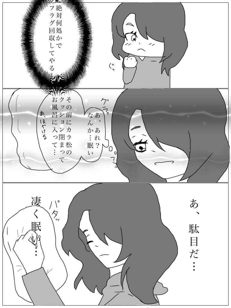 カラ松入れ替わり日記  1-2