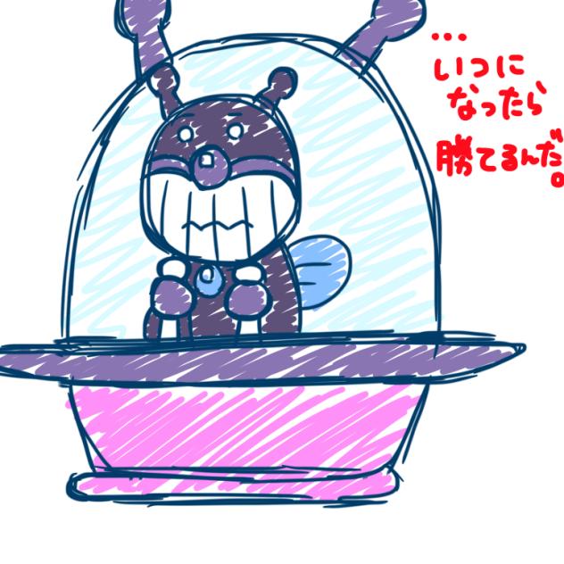 ばいきんまんの画像 p1_25