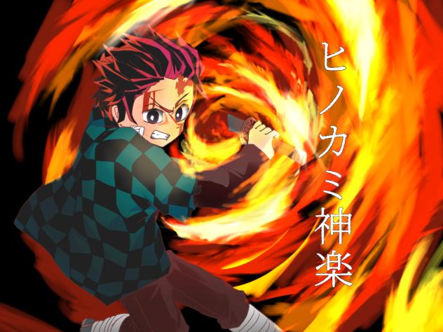 炭 治郎 ヒノカミ 神楽 画像