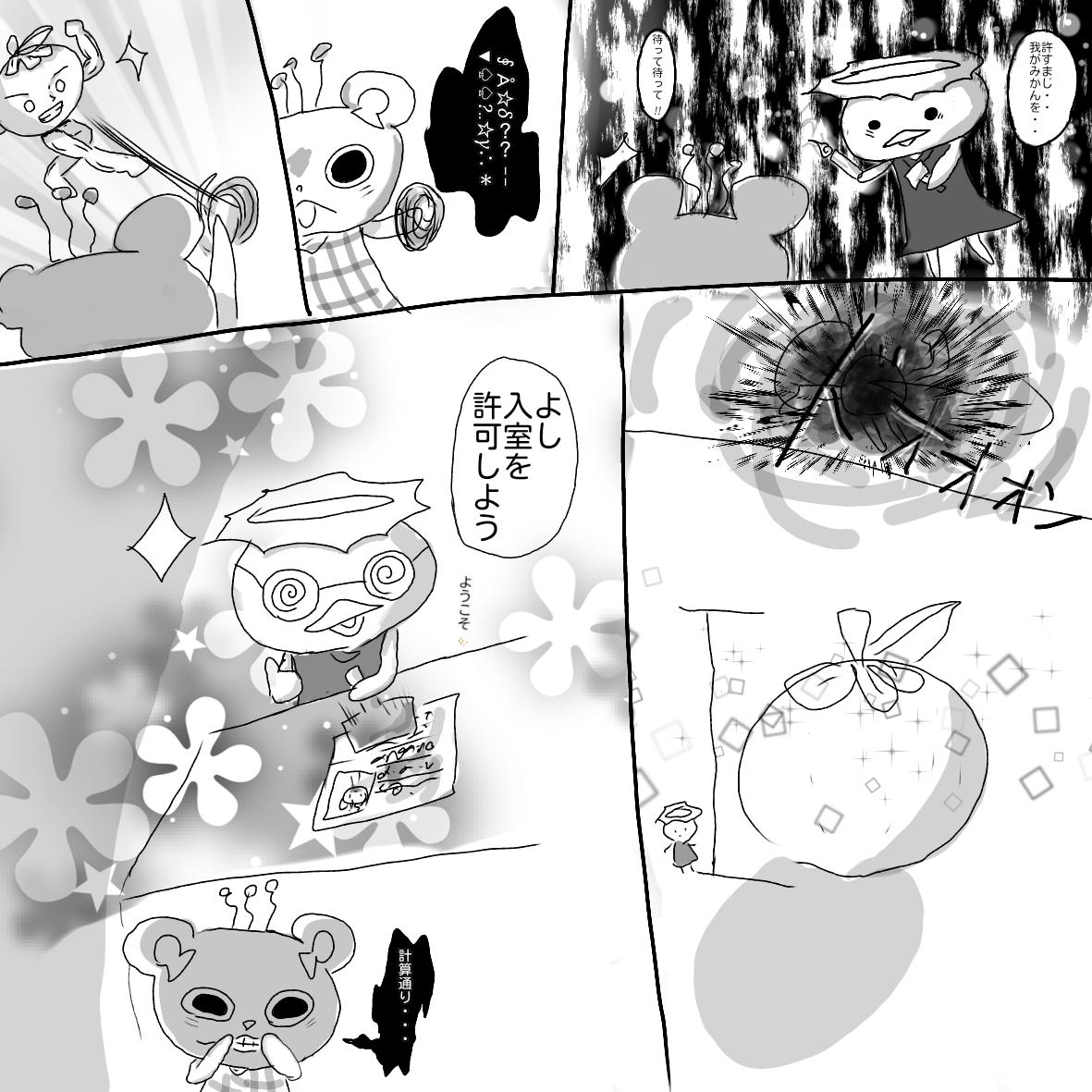 かったぬレンジャー10
