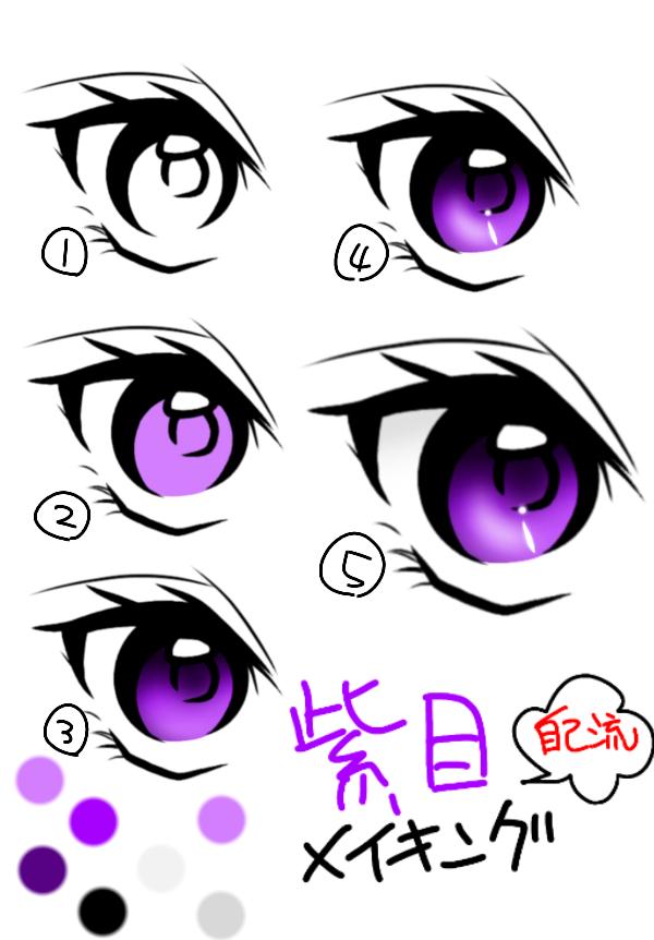 『自己流』 紫目メイキング