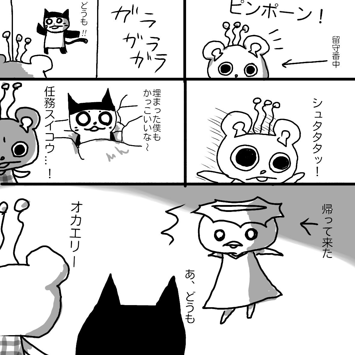 かったぬレンジャー18