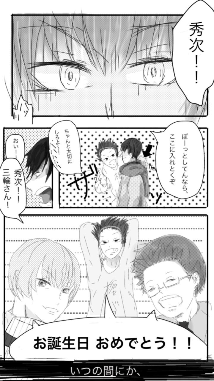 三輪さん生誕祭3