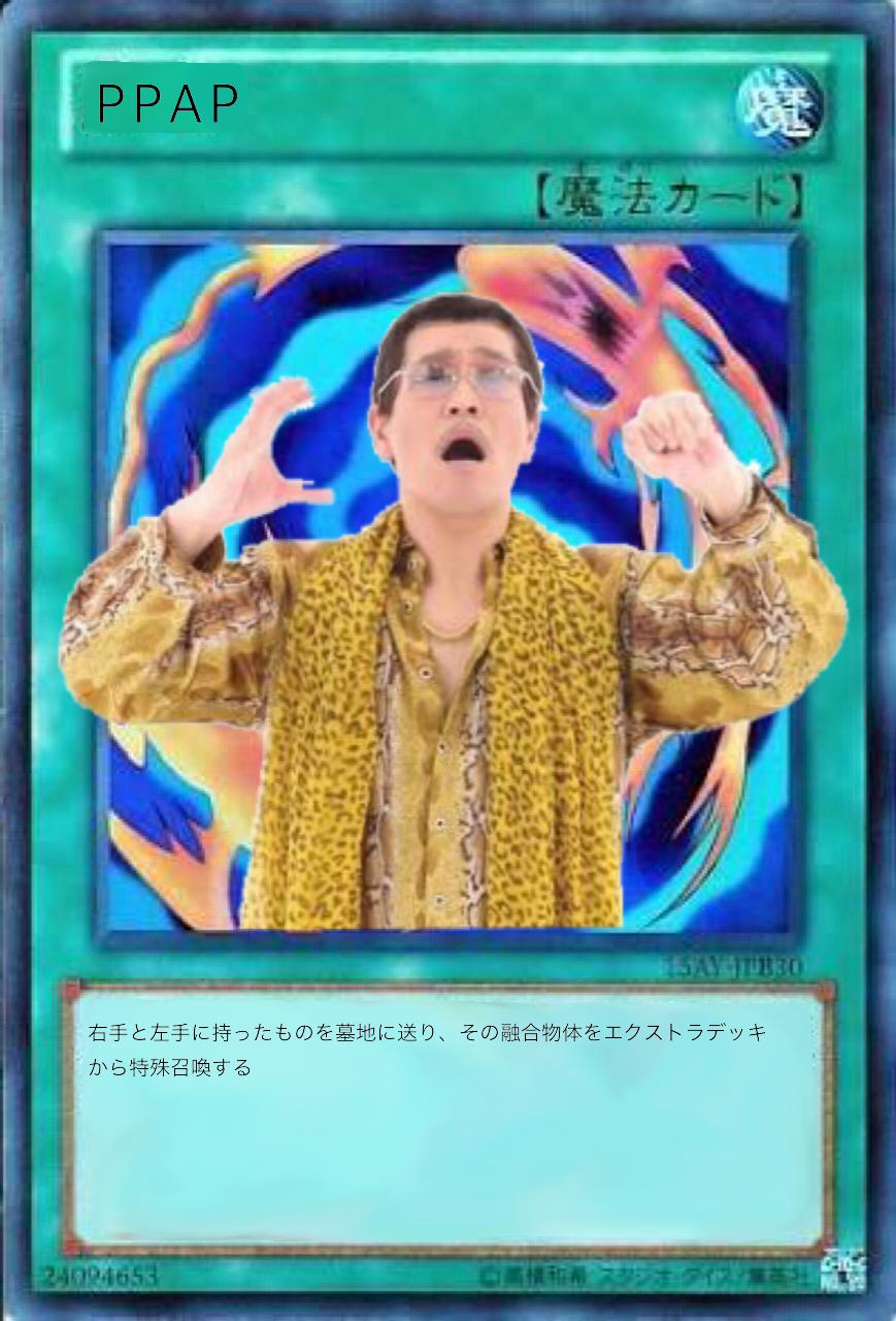 遊戯王×ピコ太郎