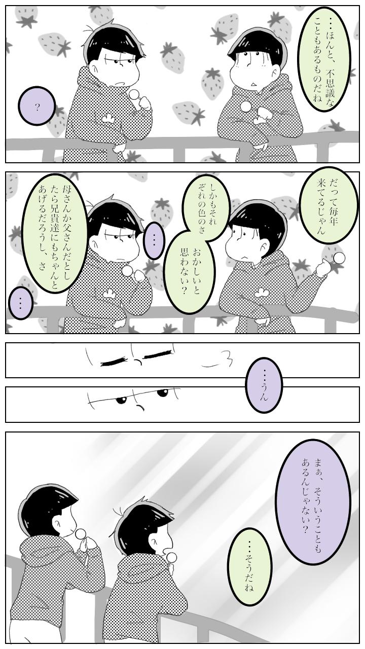 【松漫画】プレゼント(オマケ)2