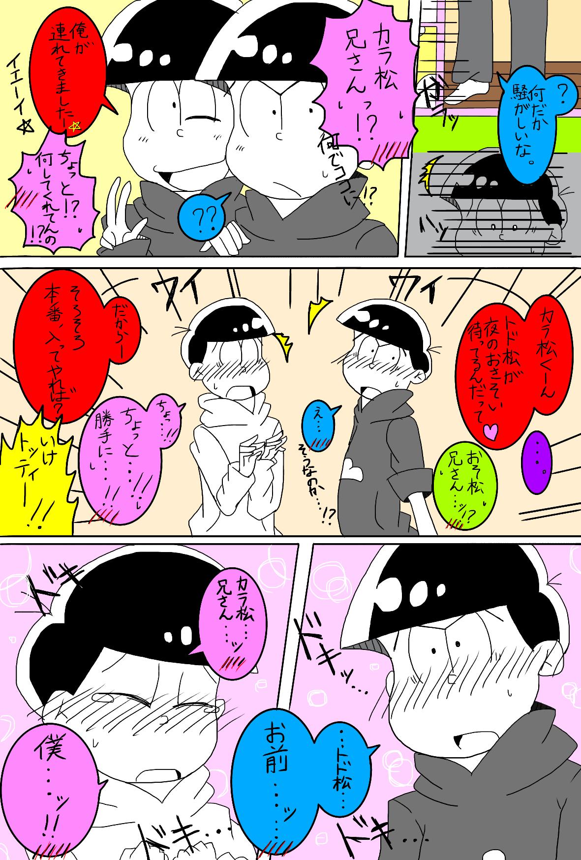 【おそ松さん】夜のお誘い②
