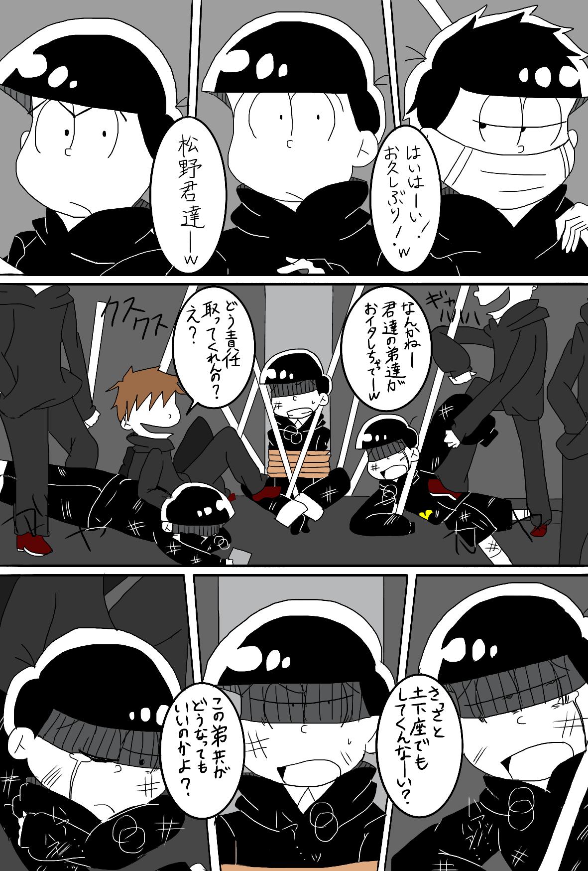 【おそ松さん(喧嘩松)】粛清①