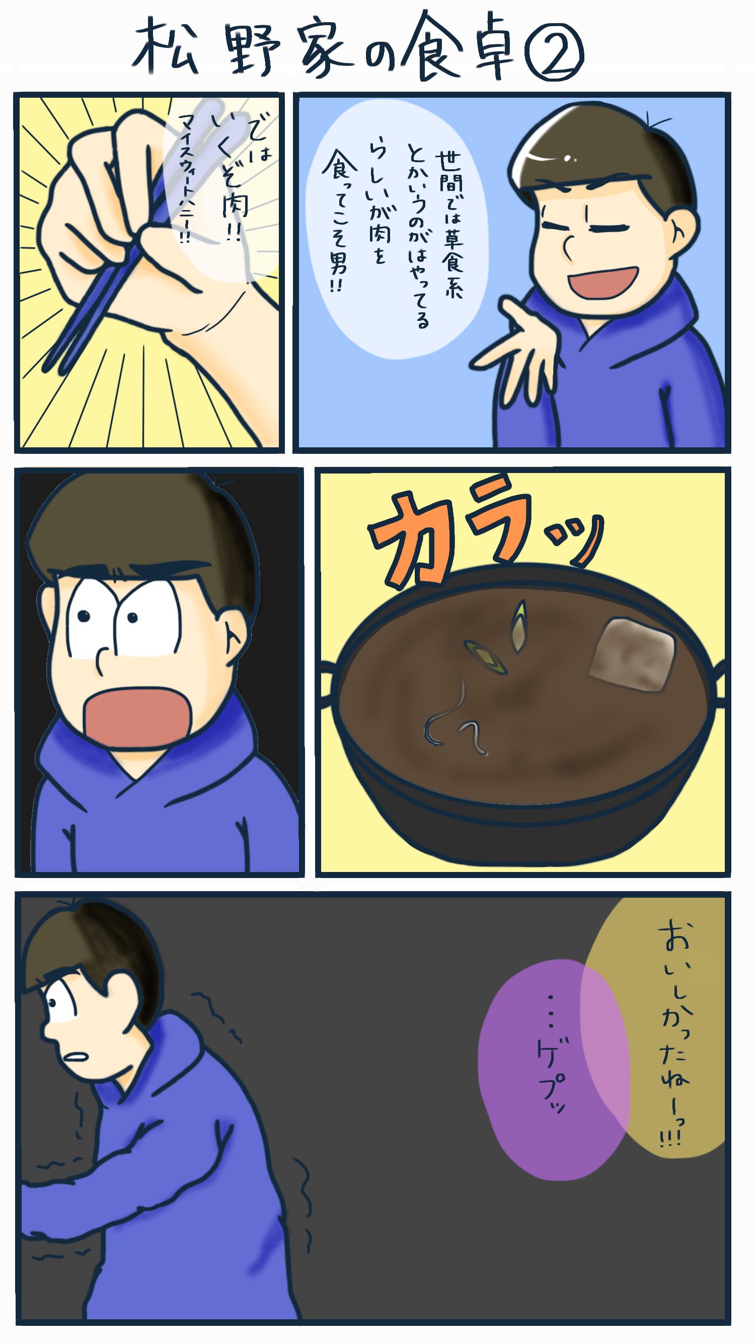 松野家の食卓②