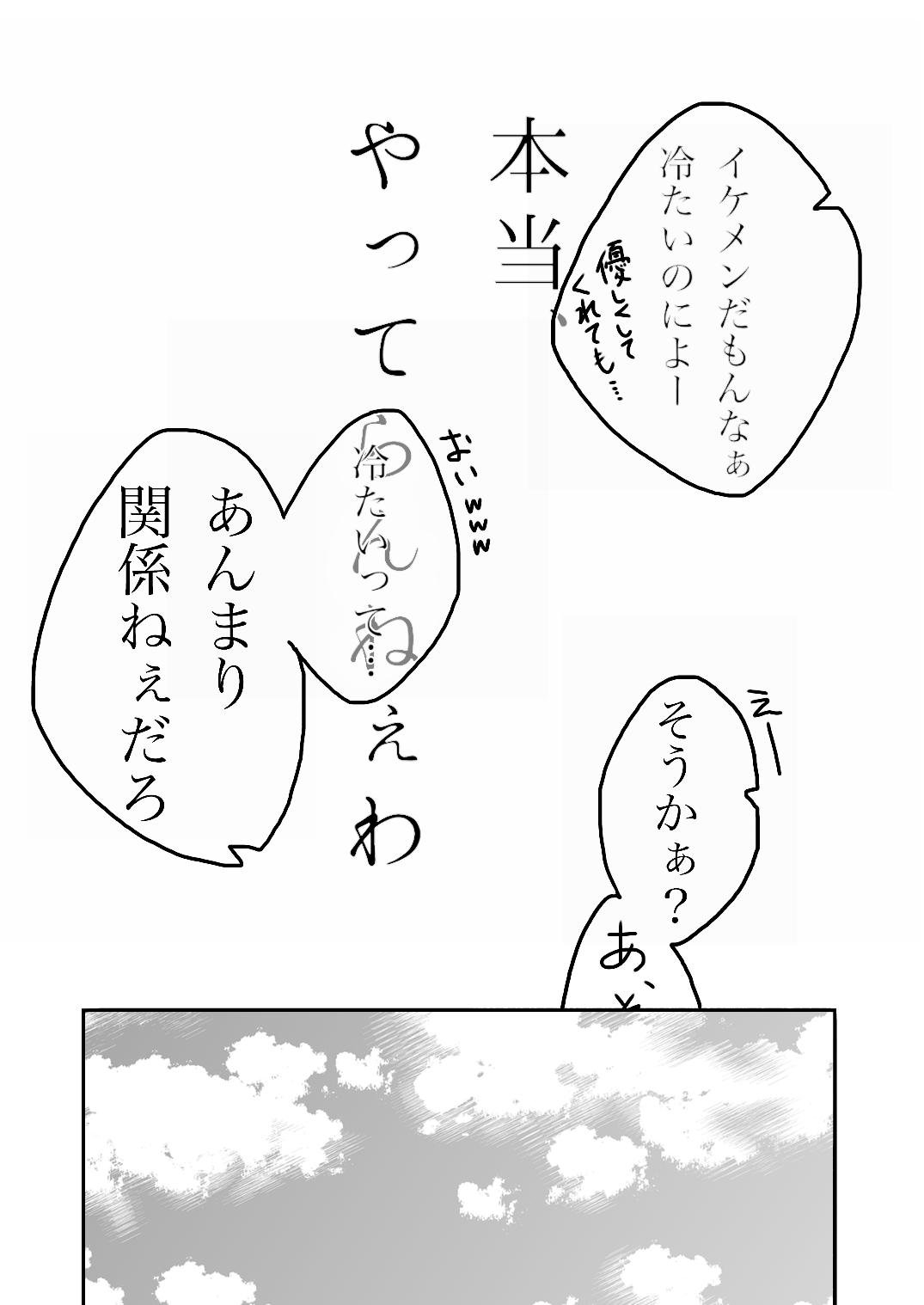 葦月←黒漫画2
